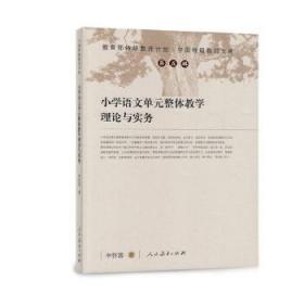 【正版现货全新】小学语文单元整体教学理论与实务