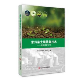 汞污染土壤修复技术——植物修复研究