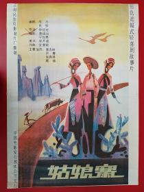 (电影海报)姑娘寨(二开)于1987年上映,云南民族电影制片厂摄制,品相以图为准