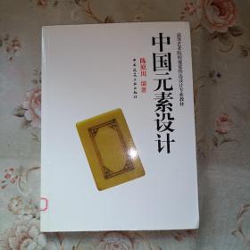 高等艺术院校视觉传达设计专业教材:中国元素设计