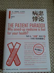 """病患悖论-(:为什么""""过度""""医疗不利于你的健康?)"""