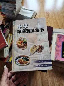 中华家庭药膳全书