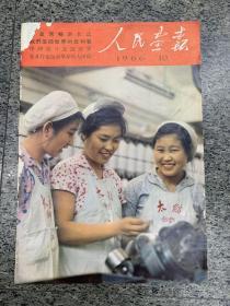 人民画报1966-10