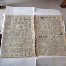 亦报1951年六月二曰四版