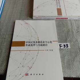 中国式装备制造业空心化形成机理与突破路径