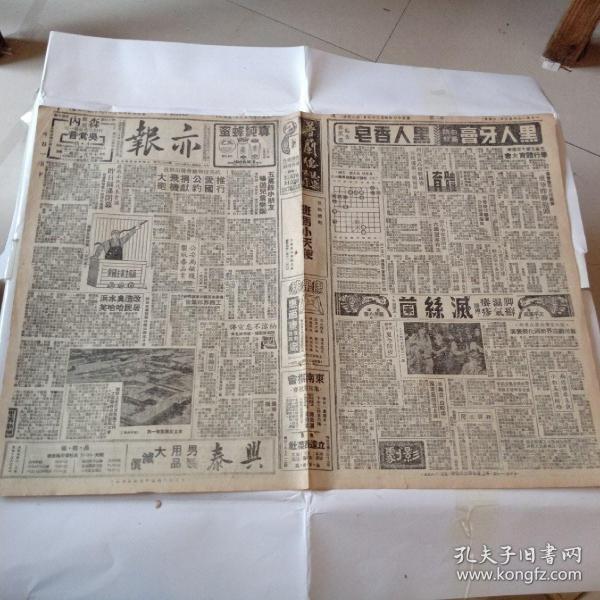 亦报1951年六月三日四版
