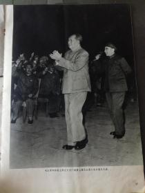 画报散页:毛主席和林彪接见工农兵观礼代表