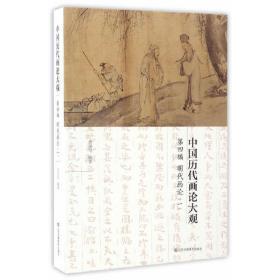 中国历代画论大观(第4编)-明代画论(一)