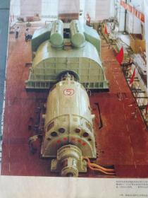 画报散页:我国制成第一台十二万千瓦双水内冷汽轮发电机组 2页