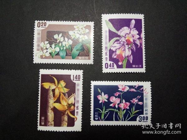 专7 1958年 花卉邮票 原胶上品