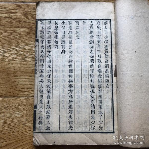 清刻本大云山房文集第四卷