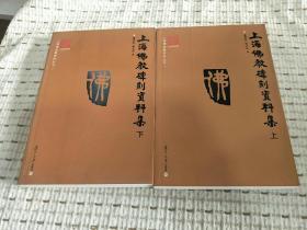 上海佛教碑刻资料集(上下),,,