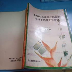 UNIX系统源代码控制系统下的源文件管理