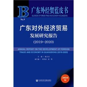 广东外经贸蓝皮书:广东对外经济贸易发展研究报告(2019~2020)