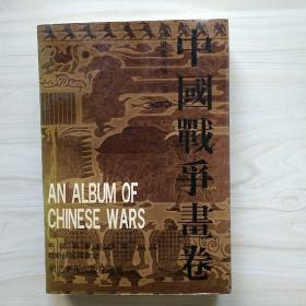 (连环画)中国战争画卷 古代部分 第二卷