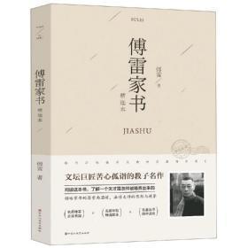 傅雷家书(精选本)
