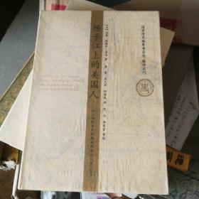 扬子江上的美国人:从上海经华中到缅甸的旅行记录1903