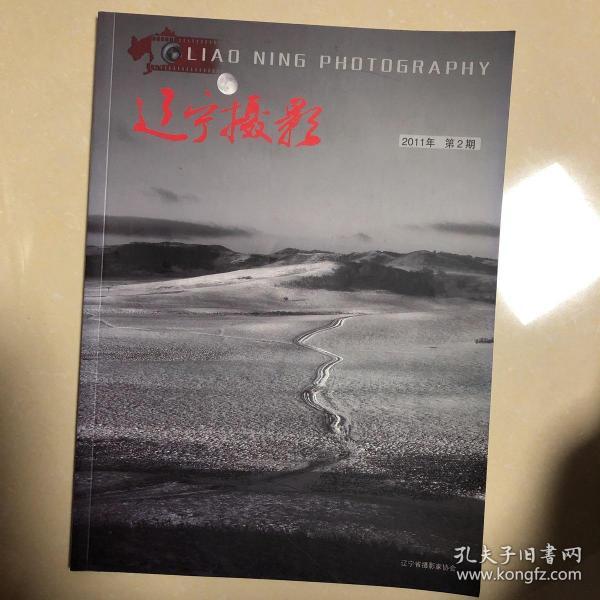 遼寧攝影。2011年第二期