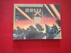 《霹雳火神-喀秋莎》,64开朱凡绘,解放1997.1一版一印10品,8057号,连环画
