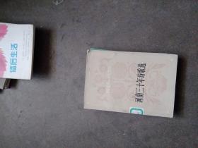 河南三十年诗歌选 1949-1979