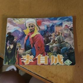 李自成(2)