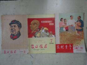 农业技术 (1966.7、 1968.3)+农业技术(1966.7第一期)【3册合售】