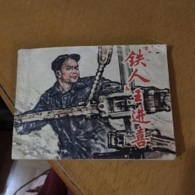 """""""铁人""""王进喜"""