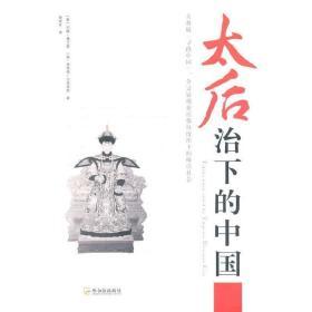 太后治下的中国(古典版《寻路中国》,全景展现慈禧强权统治下的