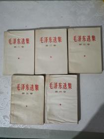 毛泽东选集全五卷   白皮简版,第五卷是1977年一版一印