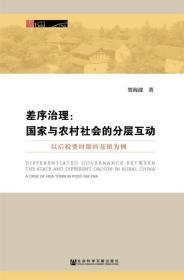 差序治理:国家与农村社会的分层互动