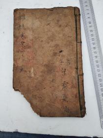 清代符咒本,杂坛卷书