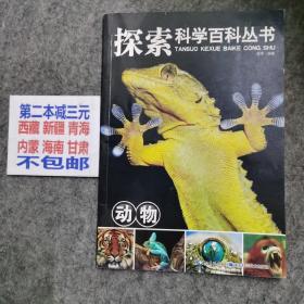 动物-探索科学百科丛书