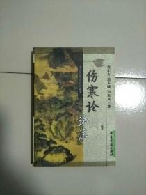 中医经典白话珍藏本 伤寒论译注 库存书 参看图片