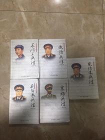 一代名帅名将兵法(毛泽东、朱德、粟裕、彭德怀、刘伯承)
