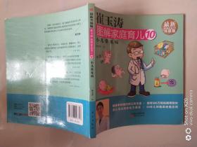 崔玉涛图解家庭育儿10