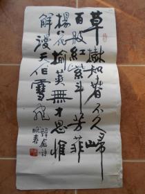 江苏省书法家协会会员,南京大学书画学会副会长【吴唐尧,书法】尺寸:67×34.5cm