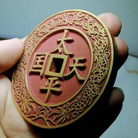 传世极美品  朱砂供 太平天国 圣宝 双龙雕母