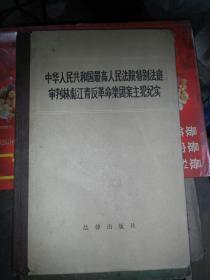 中华人民共和国最高人民法院特别法庭审判林彪江青反革命集团案主犯纪实