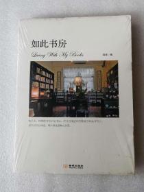 正版当天发货 如此书房(第一版)第1版 首版