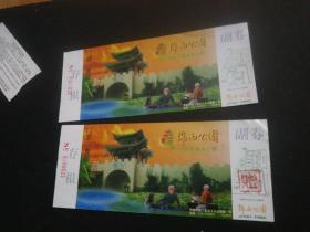 门票:锦西公园…四川省首家老年公园(2张)
