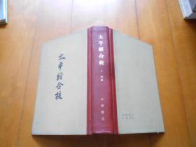 太平经合校(1979年,精装本)