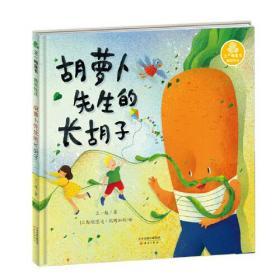 胡萝卜先生的长胡子(精)/王一梅童书