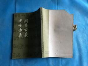 杨树达文集之十三:周易古义、老子古义 (非馆) 。1991年1版1印。 书品详参图片及描述所云