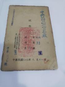 民国36年编号《中央陆军军官学校试卷》一册,品佳如图