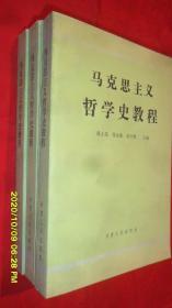 马克思主义哲学史教程