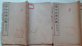 民国六年中华书局版,姚汉章辑《古今尺牍大观》第一册上编等4册
