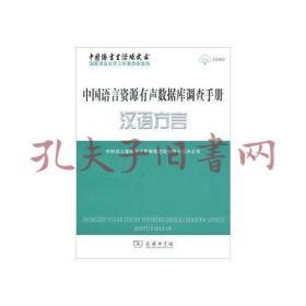 中国语言资源有声数据库调查手册·汉语方言