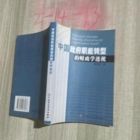 中国政府职能转型的财政学透视