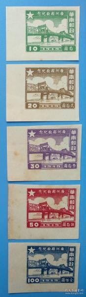 J.ZN-39 廣東省人民郵政管理局廣州解放紀念郵票帶直角邊新全(無齒)