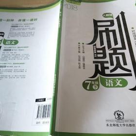 刷题:语文(七年级下人教版2019)